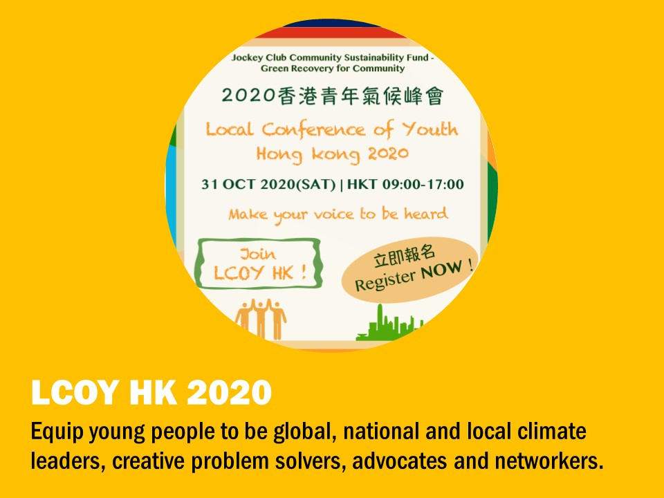 LCOY HK