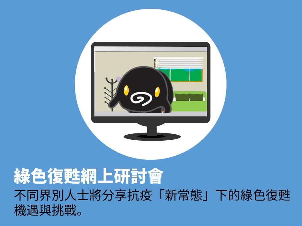 Green Recovery Webinars