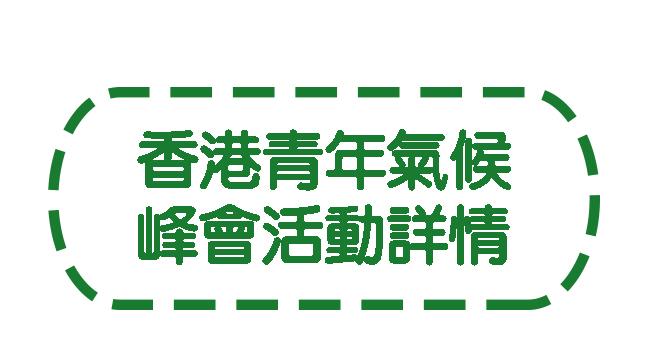 香港青年氣候峰會活動詳情按鈕