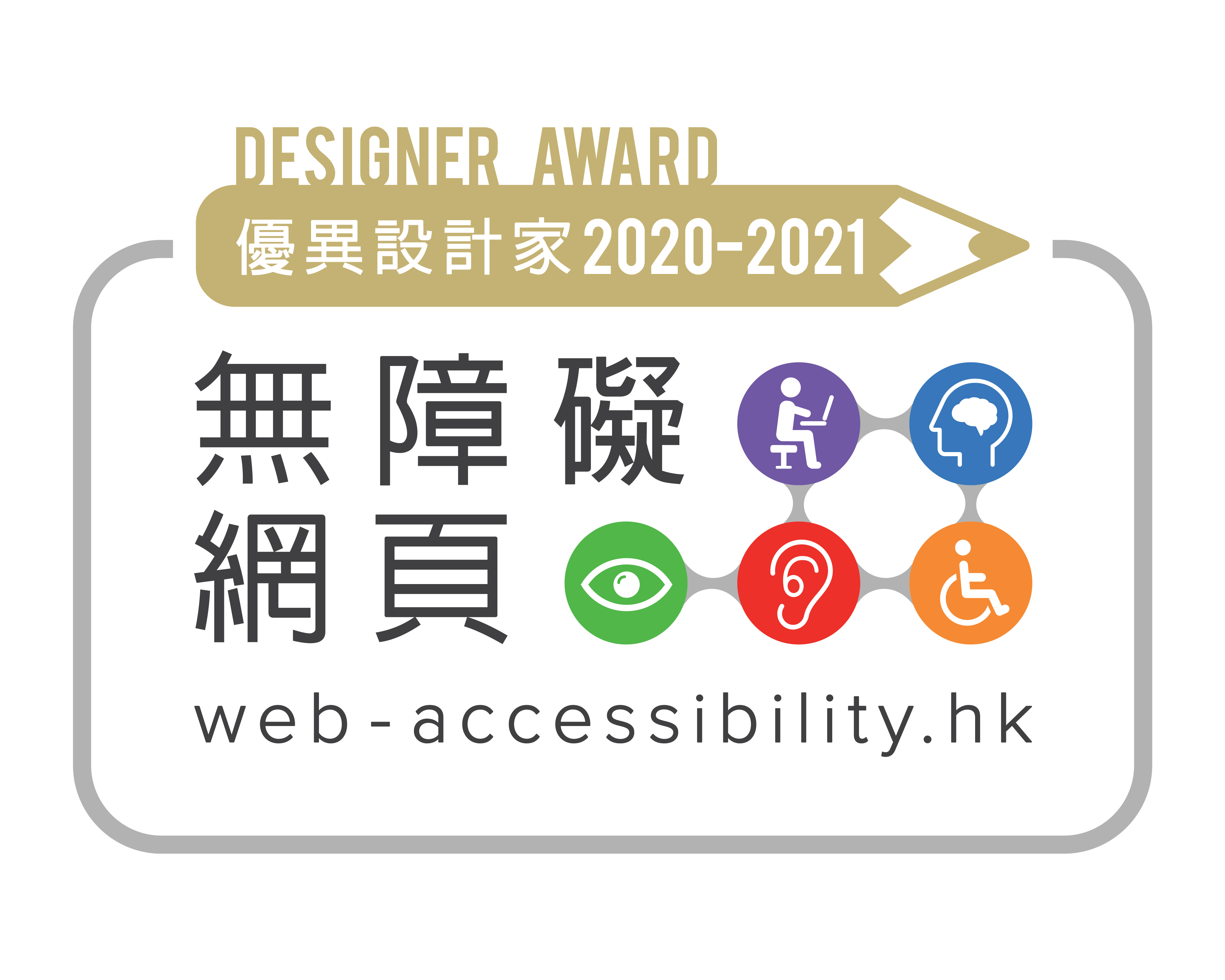 WARS Designer Award